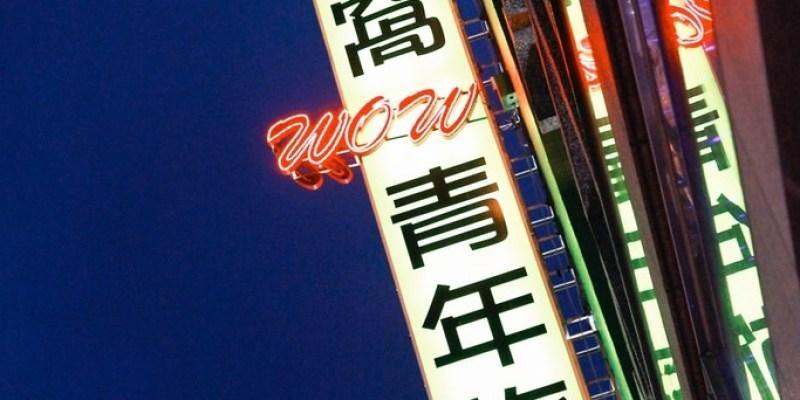 【台灣環島】一人鐵路環島 ‧ 洄瀾窩國際青年旅舍 近花蓮火車站(住宿)