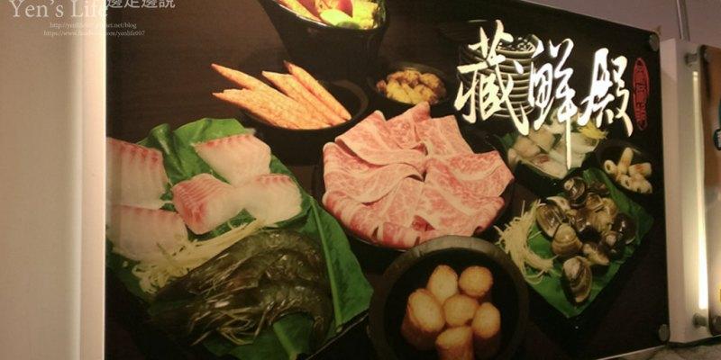 [食記] 台北市松山 ‧ 藏鮮殿火鍋 慶城街1號商場(南京復興站)