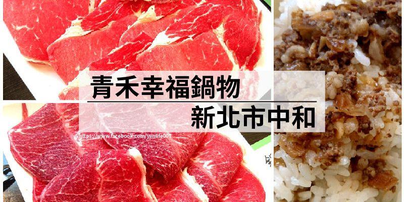 【食記】新北市中和 ‧ 青禾幸福鍋物涮涮屋 永安店(近永和)!已永久停業!