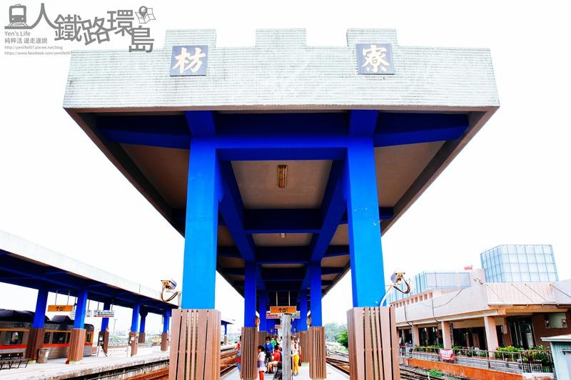 【台灣環島】一人鐵路環島 ‧ 火車環島Day6 屏東(第二站 枋寮火車站)