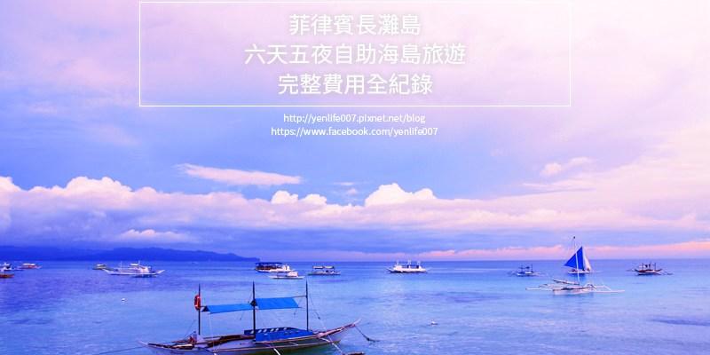 【長灘島旅遊】菲律賓長灘島自由行六天五夜完整費用紀錄,海島旅行究竟花多少|長灘島花費