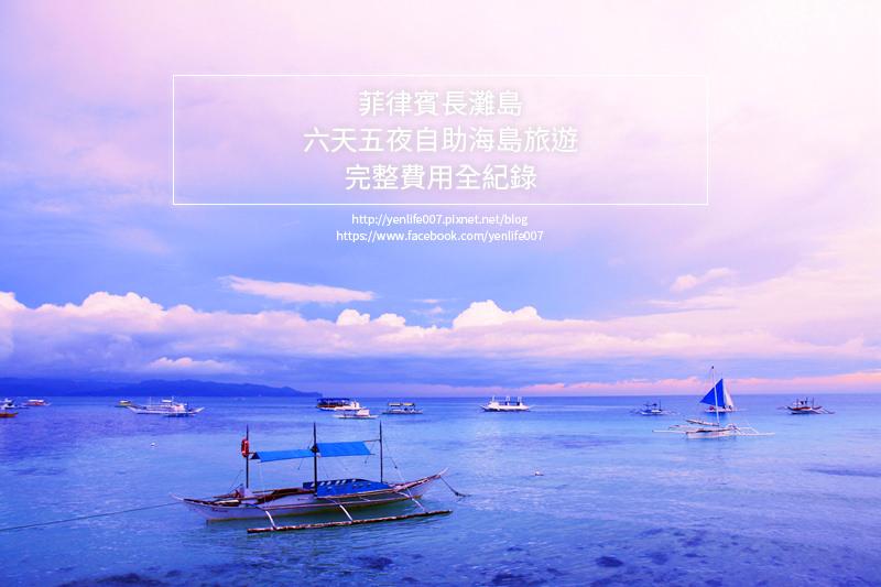 【長灘島旅遊】菲律賓長灘島自由行六天五夜完整費用紀錄,海島旅行究竟花多少 長灘島花費