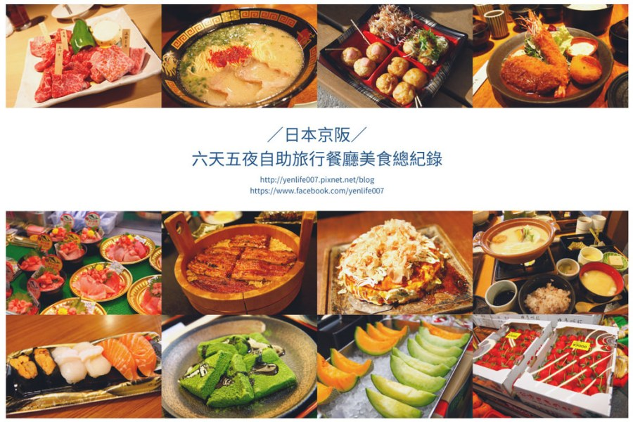 【京阪旅遊】日本京阪六天五夜自由行:餐廳美食總記錄(不負責任之用餐心得與評等)