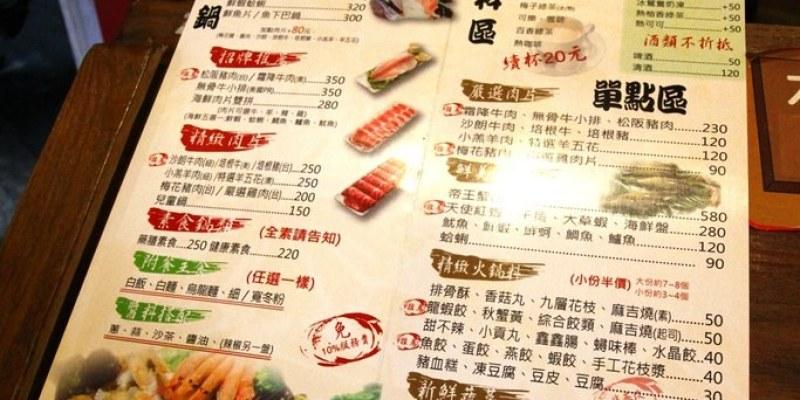 【食記】新北市土城 ‧ 松阪屋精緻涮涮鍋(青雲店)