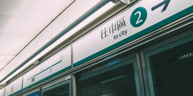 【香港旅遊】香港四天三夜自由行花費開銷總整理(含機加酒、票券、交通、伴手禮等費用)
