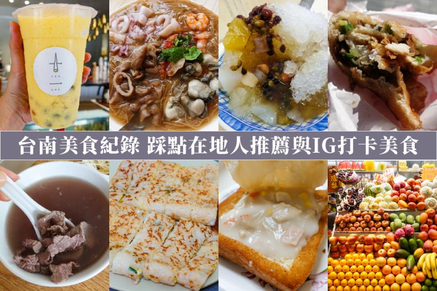 【台灣台南】台南旅行兩天一夜八項台南美食紀錄,踩點在地人推薦與IG人氣打卡美食