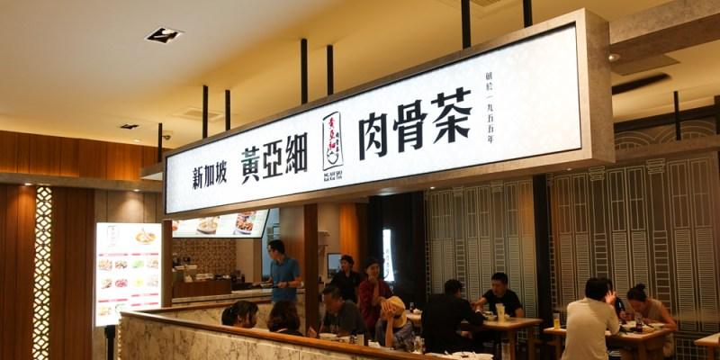 【食記】台北市信義 ‧ 黃亞細肉骨茶 來台首店新開幕!新加坡肉骨茶老字號店家/信義新光三越A8