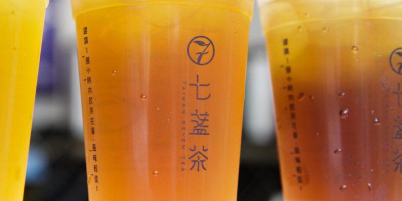 【食記】台北松山 ‧ 七盞茶手搖茶飲(南京店)喝出用心,風味茶飲一支獨秀!還有隱藏版網美必點飲品、冬季限定飲品