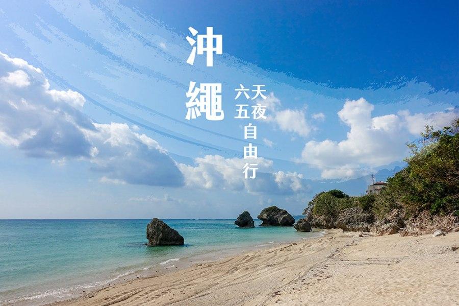 【沖繩旅遊】日本沖繩自由行:六天五夜行程規劃分享,沖繩旅遊行程推薦與建議│沖繩一個人旅行