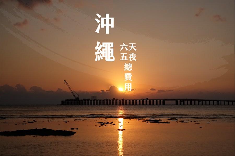 【沖繩旅遊】日本沖繩自由行:六天五夜花費開銷總整理,機票、交通、住宿、吃喝、購物總費用│沖繩一個人旅行