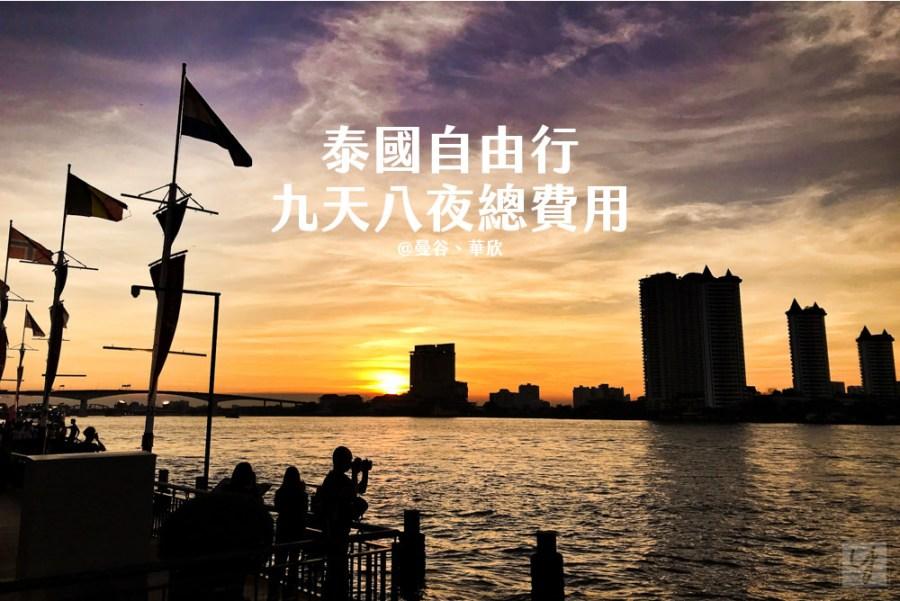【曼谷旅遊】泰國曼谷華欣自由行費用總整理,機票、交通、住宿、吃喝、購物總花費│曼谷華欣九天八夜