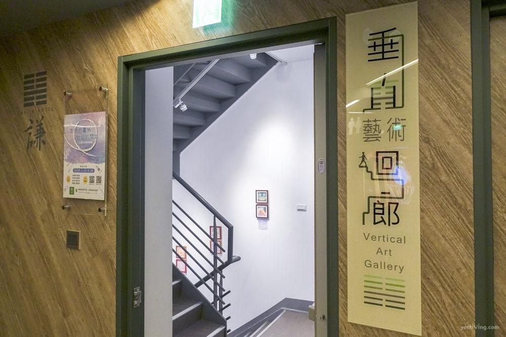 謙商旅東門館