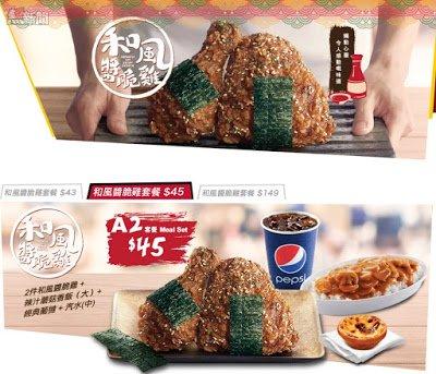 【多舊魚紫菜】KFC又有新產品! - 熱新聞 YesNews