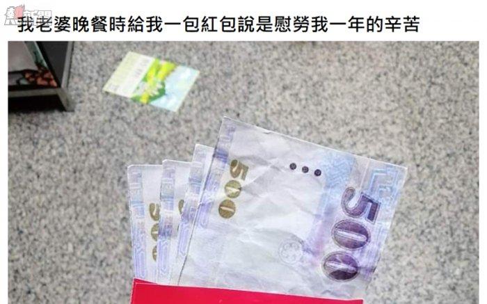 『fun』拿著老婆贈與的兩千元新年紅包,想說買幾個燒仙草回家,抽出來結帳時跟老闆一起傻眼了!1123 - Yespick ...