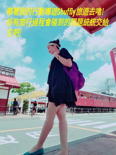 LiMaGo旅遊科技24HR貼身行動導遊地表最強旅伴#Shuffly #說走就走 #自由行懶人包 #神救援 #自由行小幫手 #免做功課 #私人訂製行程
