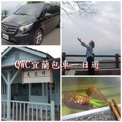 【QWC宜蘭包車一日遊】 坐上豪華舒適的賓士休旅車 跟著親切的司機兼地陪 帶我們暢遊宜蘭美景 大口品嘗宜蘭道地美食