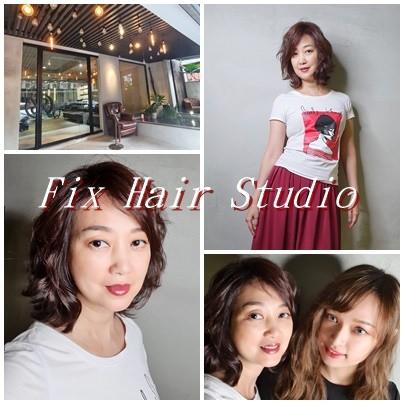 【台北東區美髮推薦】Fix Hair Studio 日系氣質霧感木質色 上班族必染髮色 自然大波浪溫塑燙 甜姐兒Mico為您打造亮麗髮型