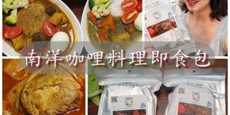 【南洋料理咖哩即食包】來自馬來西亞的道地南洋美味料理包 料好實在 口味多元 不含防腐劑及人工香料