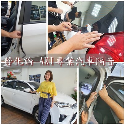 【汽車隔音工程推薦】AKI專業汽車隔音工程(桃園店)〜採用全台唯一擁有研發團隊「靜化論」隔音條,幫您的愛車阻隔風切和噪音,讓開車族可以享有最安靜的舒適車內空間