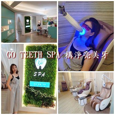 【新竹牙齒美白】GO TEETH SPA構淨亮美牙館〜邊作牙齒美白 邊作全身及眼部按摩真的超有效率 超享受