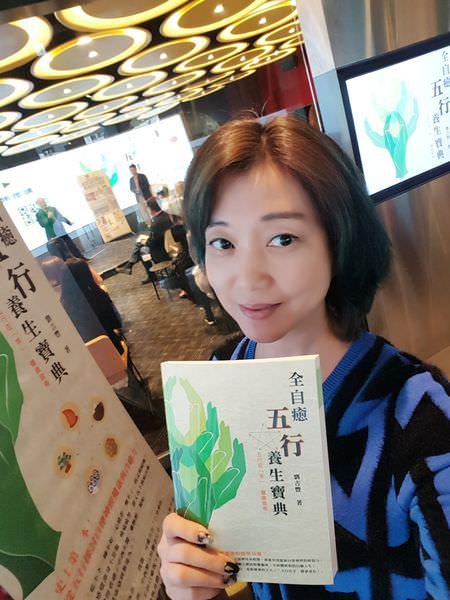 【全自癒五行養生寶典】新書發表會分享-跟著劉吉豐教授一起做健康的主人,五行在手、健康有我