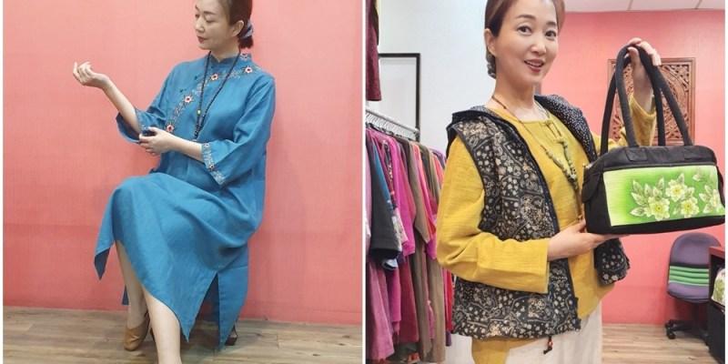 【中國服飾推薦 寶芝林服飾泰山店】中國風手染服飾搭配舒適的棉麻布料 讓您成為優雅細緻的古典佳人