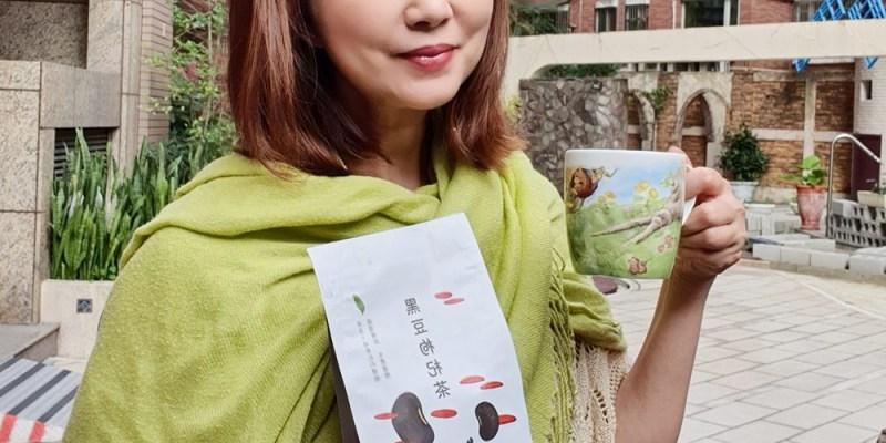 【黑豆枸杞茶】台山禾作社出品 多種營養素給您雙倍營養、雙倍健康 保健養生又護眼