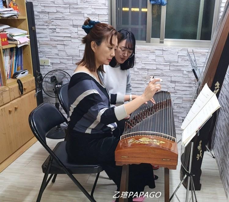 【古箏課程推薦】新莊箏心古箏音樂教室〜優良的師資 舒適的環境及高級的演奏箏 讓您輕鬆學習 快樂地彈奏出悠揚樂曲