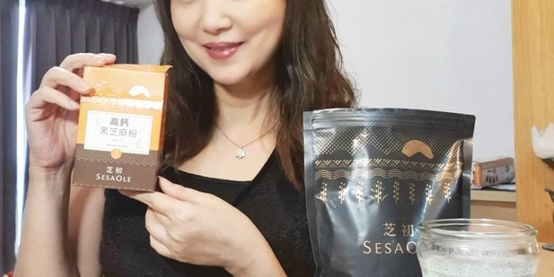 【芝麻粉推薦】芝初Sesaole高鈣黑芝麻粉 比牛奶高17倍鈣含量 香醇又美味 全家大小一起輕鬆補充鈣 一起元氣滿滿