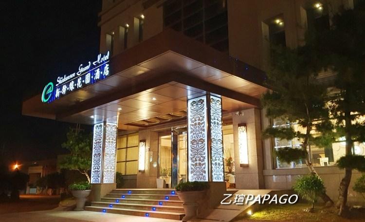 【台中南屯住宿】新幹線花園酒店 全館超過百間簡約精緻又寬敞的溫馨客房 多功能宴會廳 提供旅遊、商務人士舒適的休憩空間