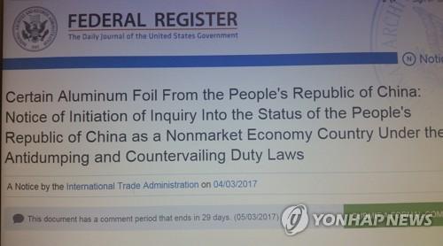"""미국 """"중국 '비시장경제' 무역지위 재검토"""" 연방관보 게재"""