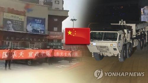 중국 사드보복에 韓 8조5천억·中 1조1천억 손실날 듯[연합뉴스 자료사진]
