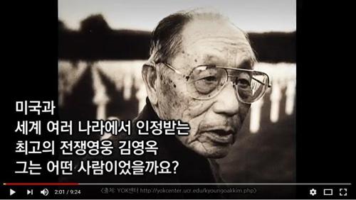 반크가 제작한 김영옥 대령 홍보 영상 일부.[유튜브 캡처]