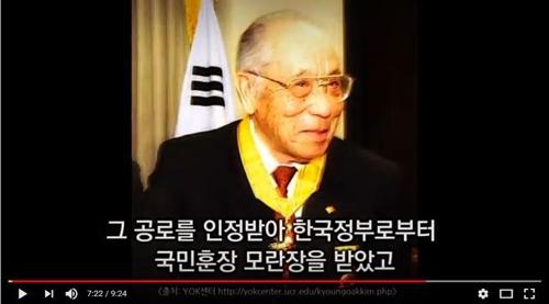 반크 제작 김영옥 대령 홍보 영상中. [유튜브 캡처]