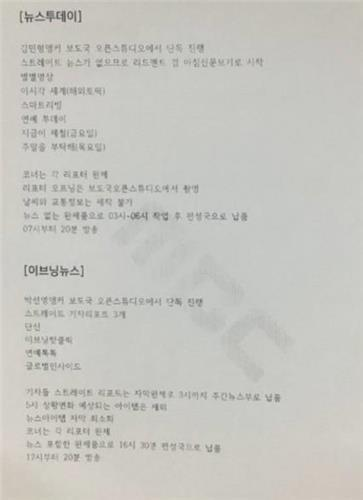 [전국언론노조 MBC본부 관계자 제공]