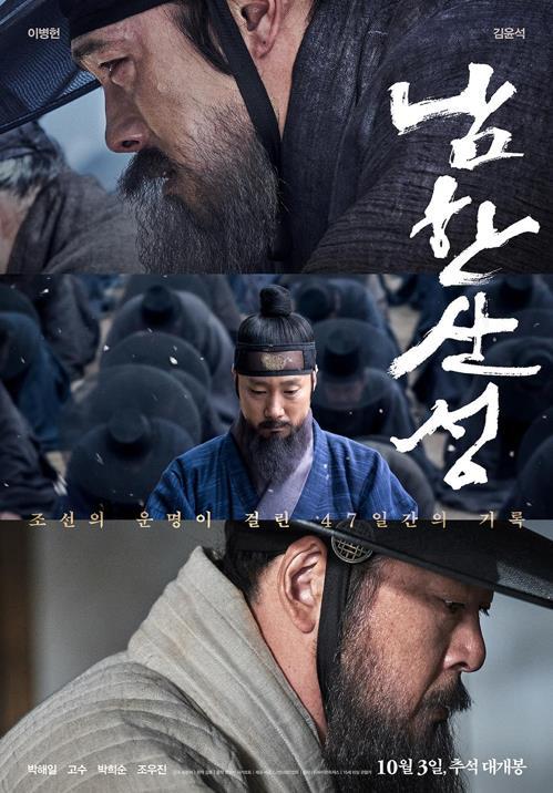 영화 '남한산성'