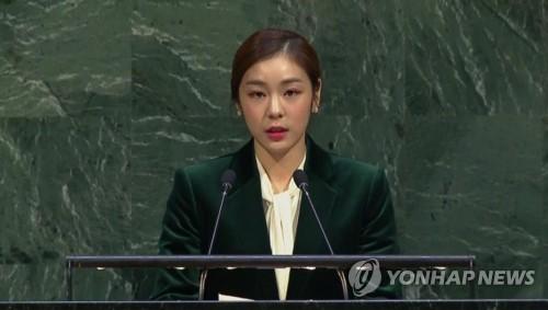 유엔총회장 연단에 오른 '피겨 여왕' 김연아