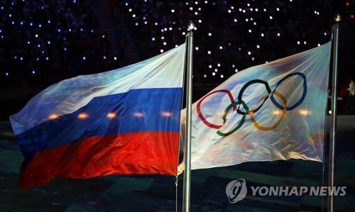 펄럭이는 러시아 국기와 올림픽 오륜기 [EPA=연합뉴스 자료 사진]