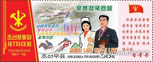 N. Korea issues stamps on party convention
