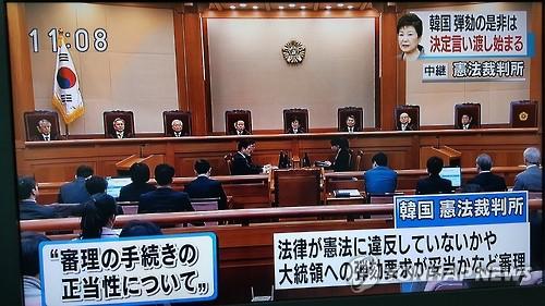 헌법재판소 탄핵 심판 생중계하는 일본 NHK