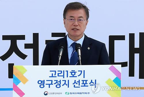 Le président Moon Jae-in prononce un discours à la cérémonie de proclamation de la fermeture définitive du réacteur nucléaire Kori-1 le lundi 19 juin 2017 à Busan, dans le sud-est du pays.