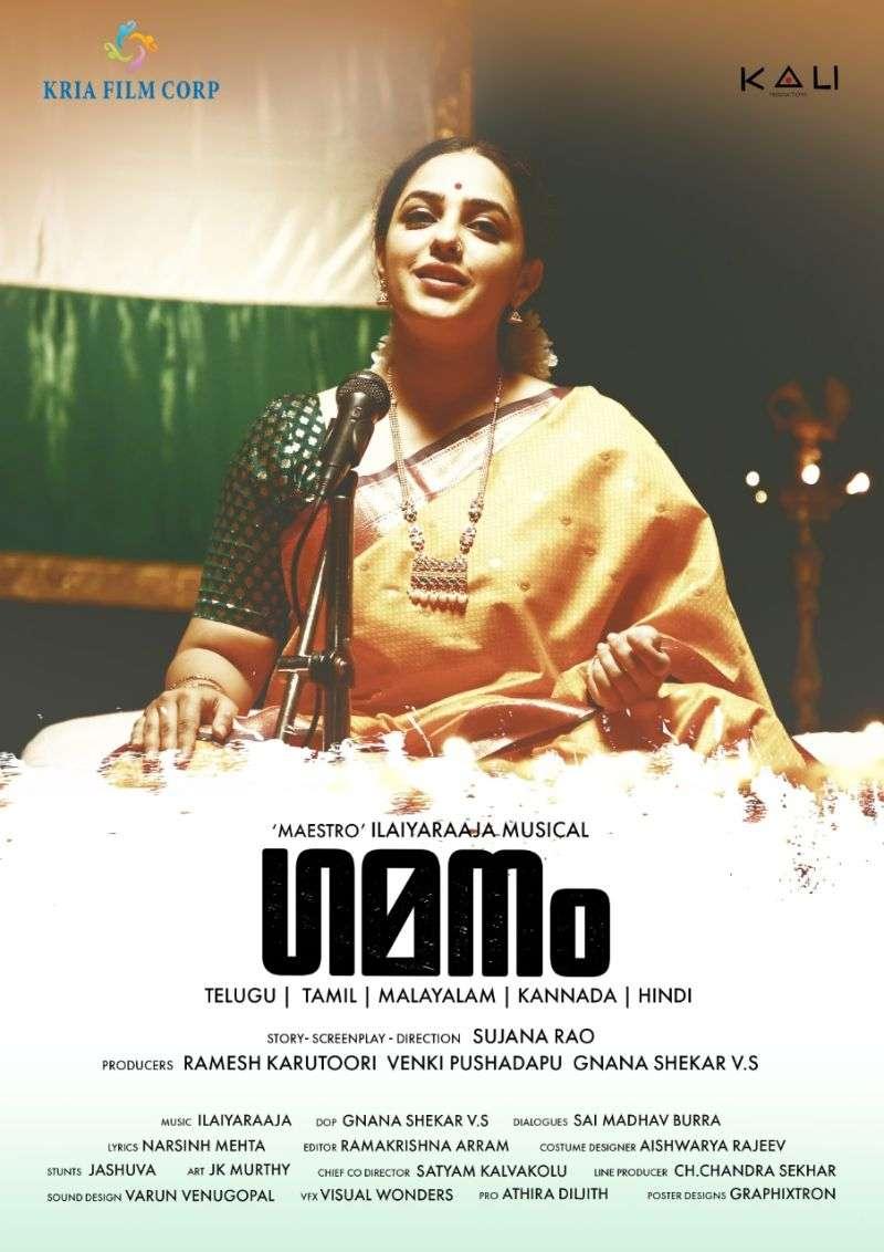 Nithya Menen's First Look In Pan India Film Gamanam HD Photos