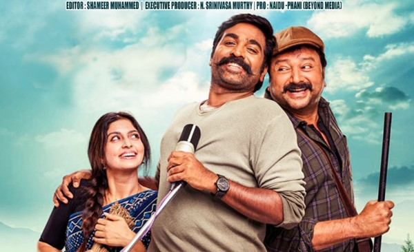 Vijay Sethupathi Jayaram's Radio Madhav Movie FirstLook News and Stills HD