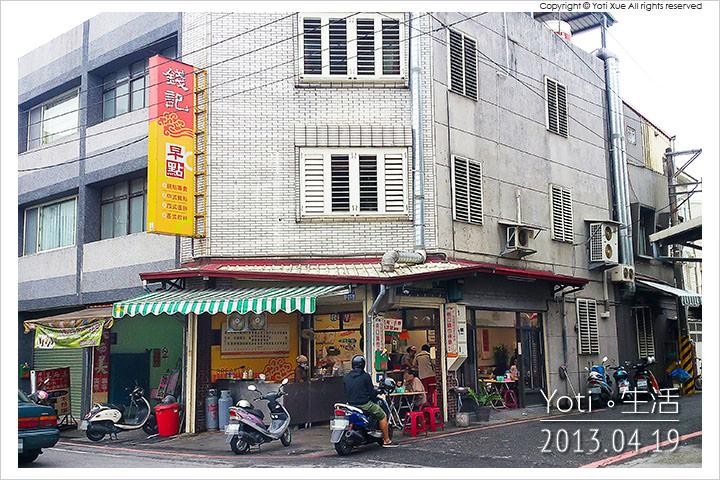 [花蓮市區] 錢記早點   Yoti·生活::小薛の美食記錄·旅遊記實