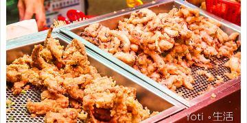 [花蓮東大門夜市] 宜蘭香炸螃蟹