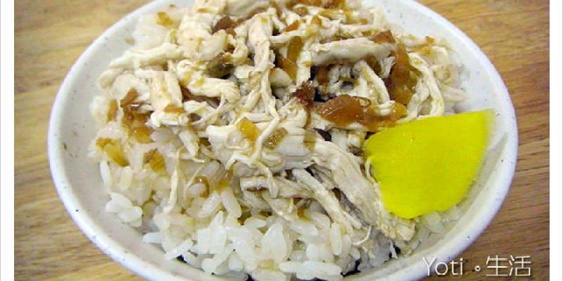 [花蓮市區] 德安雞肉飯