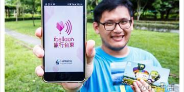 [APP分享] iballoon 旅行台東智慧導遊   全國首創技術, 帶您即時掌握台東觀光資訊!〈體驗邀約〉