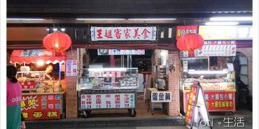 [花蓮東大門夜市] 王姐客家美食