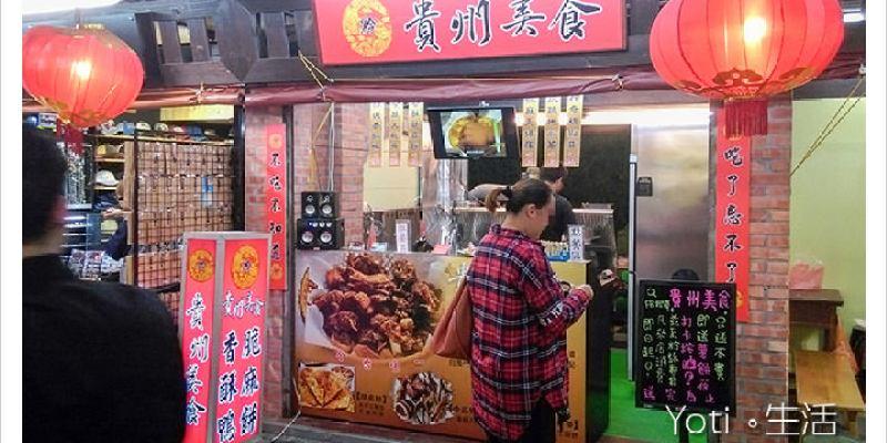 [花蓮東大門夜市] 貴州美食