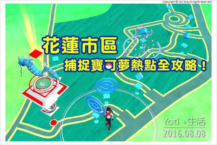 [APP分享] Pokémon GO | 花蓮市區捕捉寶可夢五大熱點全攻略!